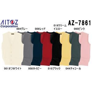ユニフォーム 作業着 ベスト Vネック前開きベスト AZ-7861 (4L) セーター・ベスト アイトス (AITOZ) 取寄 w-shokai