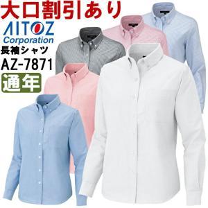 ユニフォーム 長袖シャツレディース長袖オックスボタンダウンシャツ AZ-7871 (S〜LL)オックスフォードシャツアイトス (AITOZ) お取寄せ w-shokai