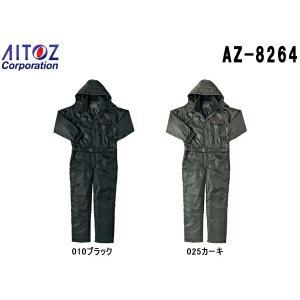 防寒服 防寒着 防寒つなぎ 防寒ツナギ AZ-8264 (M〜LL) 防寒ツナギ アイトス (AITOZ) お取寄せ w-shokai