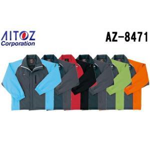 防寒服 防寒着 防寒コート 防寒ショートコート AZ-8471 (SS〜LL) TULTEX 防風防寒 アイトス (AITOZ) お取寄せ w-shokai