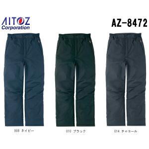 防寒服 防寒着 防寒ズボン 防寒パンツ AZ-8472 (5L) TULTEX 防風防寒 アイトス (AITOZ) お取寄せ w-shokai