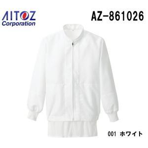 白衣 食品工場用 長袖ブルゾン(男女兼用) AZ-861026 (SS〜6L) アイトス (AITOZ) お取寄せ|w-shokai