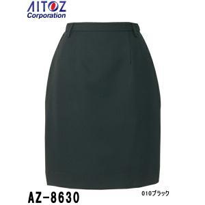 スカート ボトムス ビジネスウェア 事務服 レディースシャーリングスカート AZ-8630 (SS〜LL) ボトムス アイトス (AITOZ) お取寄せ w-shokai