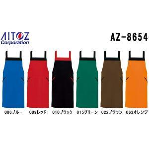 エプロン サービスユニフォーム 胸当てエプロン(共生地配色) AZ-8654 (フリー) エプロン アイトス (AITOZ) お取寄せ w-shokai