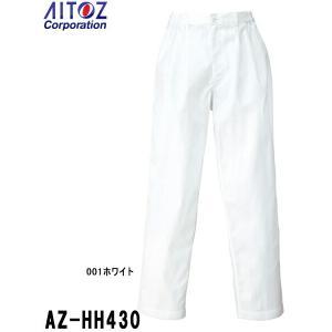 ユニフォーム 作業着 パンツ ズボン メンズ脇シャーリングパンツ AZ-HH430 (S〜6L) コック コート アイトス (AITOZ)  お取寄せ|w-shokai
