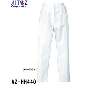 白衣 実験衣 レディス レディース脇シャーリングパンツ AZ-HH440 (S〜6L) コック コート  アイトス (AITOZ)  お取寄せ|w-shokai