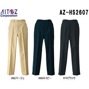 ズボン ボトムス ビジネスウェア 事務服 レディースノータックチノパンツ AZ-HS2607 (S〜6L) ボトムス アイトス (AITOZ) お取寄せ w-shokai