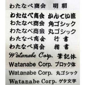 防寒服ネーム刺繍入れ300円(税別) 文字数:12文字まで。当店でお買い上げいただいた商品のみご利用いただけます。 w-shokai