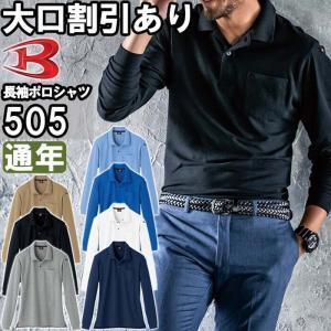 バートルBURTLE 505 SS〜3L 長袖ポロシャツ 作業着 サービスユニフォーム 取寄|w-shokai