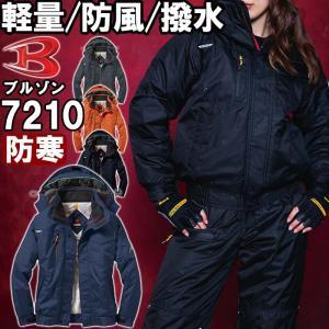 防寒服 防寒着 防寒ブルゾン(大型フード付) 7210(3L) 7210シリーズ バートル(BURTLE) お取寄せ w-shokai