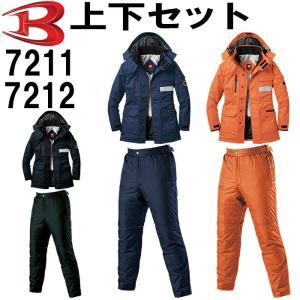上下セット送料無料 バートル BURTLE 防寒コート (大型フード付) 7211 (SS〜LL) &防寒パンツ 7212 (S〜LL) セット 上下同色 制電 防寒服 防寒着 男女兼用 取寄|w-shokai