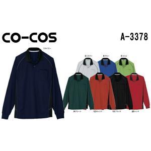 ユニフォーム 作業着 長袖ポロシャツ 長袖ポロシャツ A-3378 (SS〜LL) A-3170シリーズ コーコス (CO-COS) お取寄せ|w-shokai