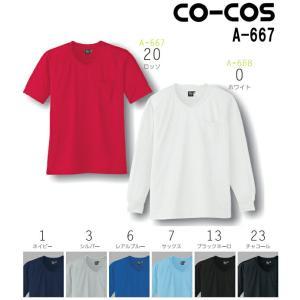 ユニフォーム 作業着 吸汗速乾・冷感 半袖VネックTシャツ A-667 (S〜LL) コーコス (CO-COS) お取寄せ|w-shokai