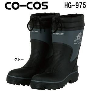 安全靴 作業靴 セーフティシューズ ショート安全長靴 HG-975 (M〜XL) セーフティシューズ 長靴 コーコス (CO-COS) お取寄せ|w-shokai