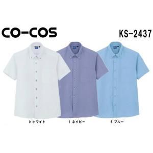 ユニフォーム 半袖シャツ 形態安定・制電 オックス半袖シャツ KS-2437 (SS〜LL) コーコス (CO-COS) 取寄|w-shokai