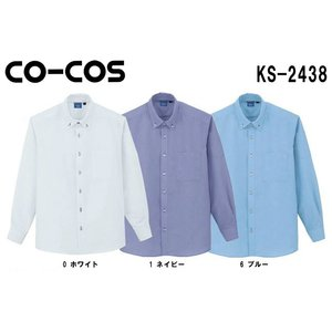ユニフォーム 長袖シャツ 形態安定・制電 オックス長袖シャツ KS-2438 (SS〜LL) コーコス (CO-COS) 取寄|w-shokai
