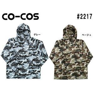 合羽 雨具 レインウェア 迷彩ヤッケ #2217 (M〜5L) コーコス (CO-COS) お取寄せ w-shokai
