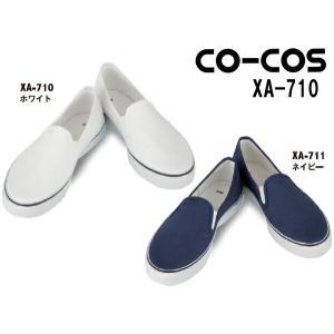 作業靴 ワーキングシューズ デッキシューズ XA-710 (22.5〜28.0cm) シューズ コーコス (CO-COS) お取寄せ|w-shokai