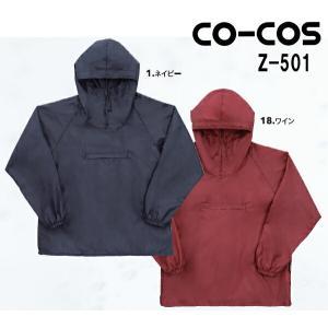 コーコス (CO-COS) ヤッケ カブリ 2着セット Z-501 (S〜3L) 作業服 作業着 雨具 カッパ レインウェア お取寄せ|w-shokai