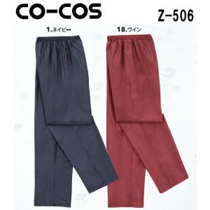 コーコス (CO-COS) ヤッケ ズボン 2着セット Z-506 (S〜3L) 作業服 作業着 雨具 カッパ レインウェア お取寄せ|w-shokai