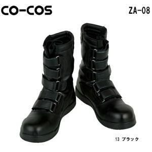 安全靴 作業靴 セーフティシューズ 黒豹高所用マジック ZA-08 (24.0〜30.0cm) セーフティシューズ コーコス (CO-COS) お取寄せ|w-shokai