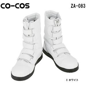 安全靴 作業靴 セーフティシューズ 黒豹高所用マジック ZA-083 (24.0〜28.0cm) セーフティシューズ コーコス (CO-COS) お取寄せ|w-shokai