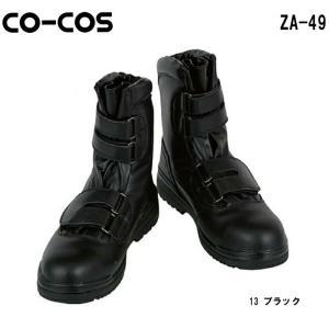 安全靴 作業靴 S FORCE 半長靴マジック ZA-49 (24.5〜29.0cm) セーフティシューズ コーコス (CO-COS) お取寄せ|w-shokai