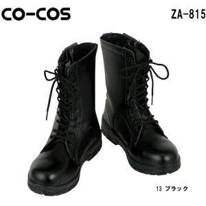 安全靴 作業靴 セーフティシューズ 長編みファスナー付 ZA-815 (24.0〜30.0cm) セーフティシューズ コーコス (CO-COS) お取寄せ|w-shokai