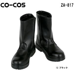 安全靴 作業靴 セーフティシューズ 半長靴 ZA-817 (24.0〜30.0cm) セーフティシューズ コーコス (CO-COS) お取寄せ|w-shokai