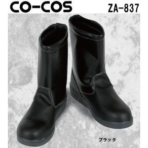 安全靴 作業靴 セーフティシューズ 舗装職人 半長靴 ZA-837 (24.5〜29.0cm) セーフティシューズ コーコス (CO-COS) お取寄せ|w-shokai