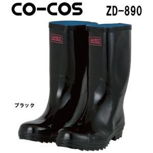 安全靴 作業靴 セーフティシューズ セーフティーブーツ ZD-890 (M〜XL) セーフティシューズ 長靴 コーコス (CO-COS) お取寄せ|w-shokai