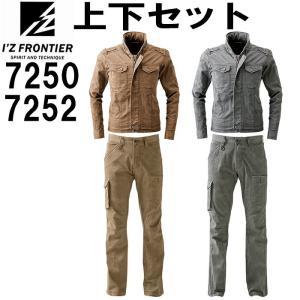 【上下セット送料無料】アイズフロンティア(I'Z FRONTIER) ストレッチ3Dワークジャケット7250(M〜4L)&カーゴパンツ7252(S〜5L)セット(上下同色) 取寄|w-shokai