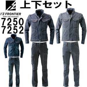 【上下セット送料無料】アイズフロンティア(I'Z FRONTIER) ストレッチ3Dワークジャケット7250(M〜4L)&カーゴパンツ7252(S〜5L)セット(上下同色)デニム 取寄|w-shokai