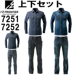 【上下セット送料無料】アイズフロンティア(I'Z FRONTIER) ストレッチ3D長袖ワークシャツ7251(M〜4L)&カーゴパンツ7252(S〜5L)セット(上下同色)デニム取寄|w-shokai