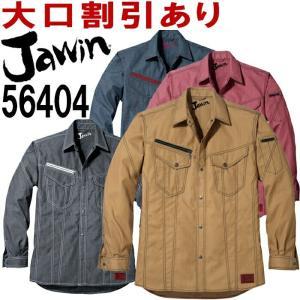 2枚以上で送料無料 ジャウィン Jawin 56404 EL 56400シリーズ 長袖シャツ 自重堂...