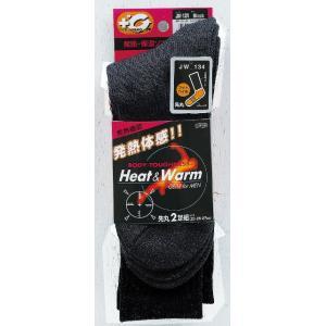 おたふく手袋 BTサーモソックス フットパイル先丸(2足組) 5個セット JW-134 サイズ:25〜27cm 作業用品防寒靴下 お取寄せ|w-shokai