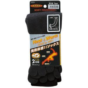 おたふく手袋 BTサーモソックス 5本指カカトなし(2足組) JW-159 作業用品・防寒着・防寒グッズ・防寒ソックス お取寄せ|w-shokai