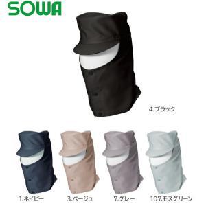 作業用品 溶接帽(ツバ有り) 10012(M〜LL) 桑和(SOWA) お取寄せ|w-shokai