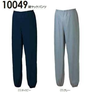 合羽 雨具 レインウェア 綿ヤッケパンツ 10049 (3L) 桑和(SOWA) お取寄せ|w-shokai