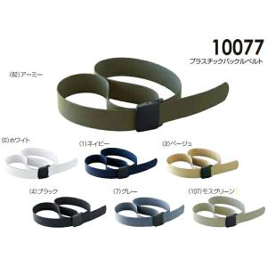 プラスチックバックルベルト 10077 桑和(SOWA) お取寄せ w-shokai