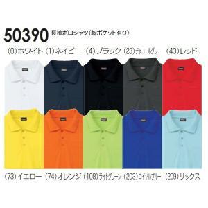 ユニフォーム 作業着 長袖ポロシャツ(胸ポケット有り) 50390(S〜3L) 桑和(SOWA) お取寄せ|w-shokai