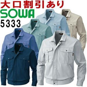 秋冬用作業服 作業着 長袖ブルゾン 5333(S〜LL) 5333シリーズ 桑和(SOWA) お取寄せ|w-shokai