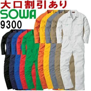 2枚以上で送料無料 桑和 (SOWA) 9300 (3L) ツナギ服 つなぎ服 ツナギ服 オールシーズン (年間) 作業服 作業着 取寄|w-shokai