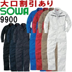 【2枚以上で送料無料】 桑和(SOWA) 9900 (SS〜LL) 続服 つなぎ服 ツナギ服 オールシーズン(年間)作業服 作業着 お取寄せ|w-shokai