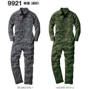 続服 つなぎ服 ツナギ服 続服 (迷彩) 9921 (SS〜LL) 桑和 (SOWA) お取寄せ|w-shokai