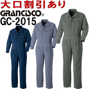 続服 つなぎ服 ツナギ服 ツナギ GC-2015 (S〜LL) GC-2000シリーズ タカヤ商事 取寄|w-shokai