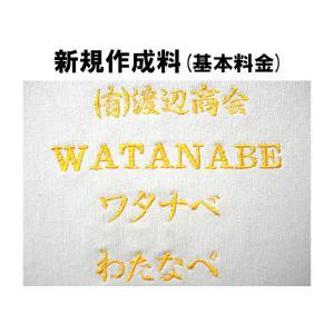 お見積りネーム刺繍入れ新規作成料(税別1000円〜) お見積りネーム刺繍入れをご購入のお客様は必ずこちらをお買い求めくださいませ。 w-shokai