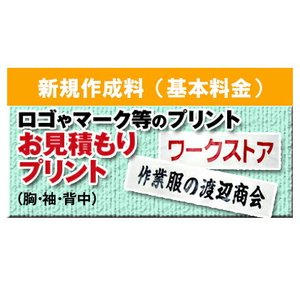 お見積りプリント入れ新規作成料(胸・袖1000円〜、背中3000円〜) お見積りプリント入れをご購入のお客様は必ずこちらをお買い求めくださいませ。 w-shokai
