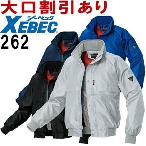 防寒服 防寒着 防寒ジャケット ブルゾン 262(S〜LL) ジーベック(XEBEC) お取寄せ w-shokai