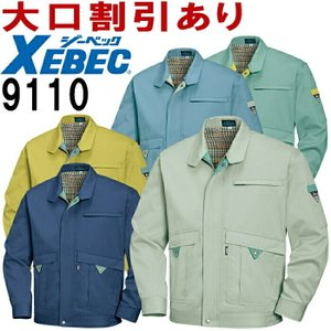 秋冬用作業服 作業着 ブルゾン 9110(S〜LL) 9100シリーズ ジーベック(XEBEC) お取寄せ|w-shokai